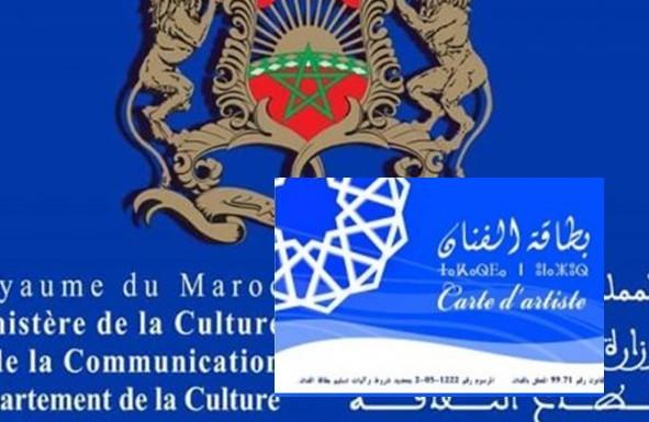 وزارة الثقافة تعلن عن موعد إيداع طلبات الحصول على البطاقة المهنية للفنان