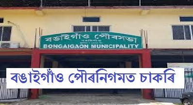 Bongaigaon Muncipality, Recruitment 2019