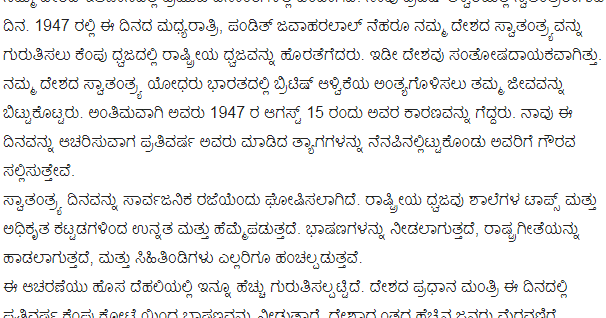 Indian Independence Day Essay In Kannada PDF