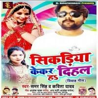 Sikariya Kekar Dihal Ha (Samar Singh, Kavita Yadav) new bhojpuri gana