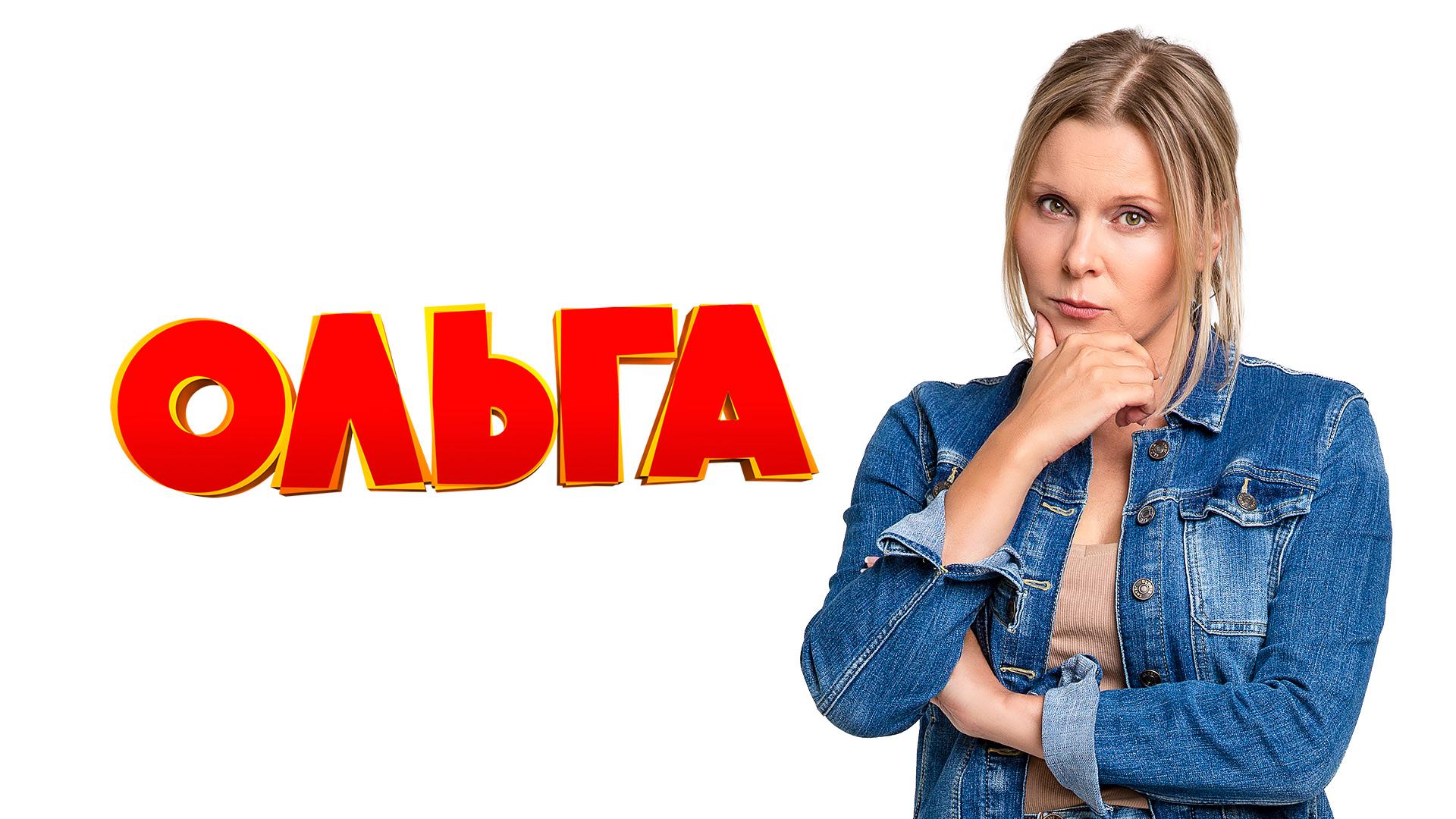 Музыка из сериала – Ольга