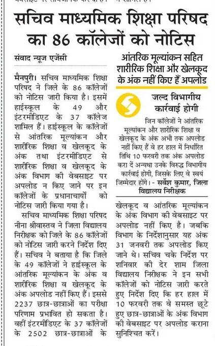 मैनपुरी: सचिव माध्यमिक शिक्षा परिषद का 86 कॉलेजों को नोटिस जारी