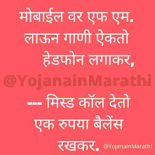 Ukhane in Marathi For Male