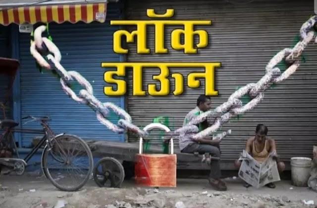 बड़ी खबर:दिल्ली, राजस्थान के बाद अब बिहार और तेलंगाना 31 मार्च तक लॉकडाउन