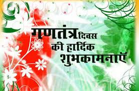 Republic-Day-Messages-Sms-Saying-in-Hindi-1