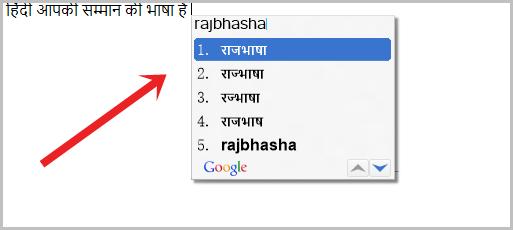 ऑफलाइन हिंदी टाइपिंग गूगल इनपुट टूल डाउनलोड