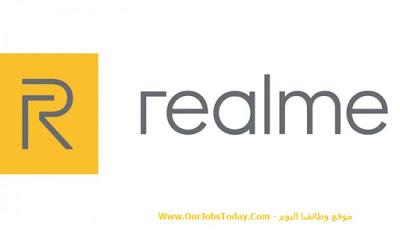 وظائفنا اليوم - شركة ريلمي للهواتف تعلن عن أحدث الوظائف لديها.. تعرف عليها
