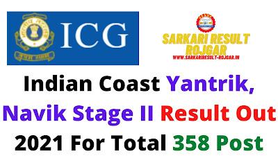 Indian Coast Yantrik, Navik Stage II Result Out 2021 For Total 358 Post
