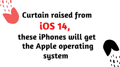 Curtain raised from iOS 14, these iPhones will get the Apple operating system by-gadgets review