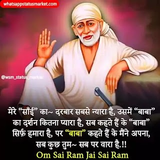 sai baba images with quotes in hindi