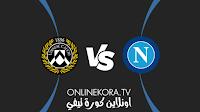 مشاهدة مباراة أودينيزي ونابولي القادمة على كورة اون لاين في بث مباشر يوم 20-09-2021 في الدوري الإيطالي