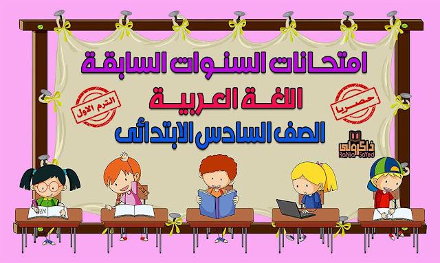 حصريا امتحانات السنوات السابقة في اللغة العربية للصف السادس الابتدائي الترم الاول