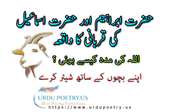 Hazrat Ibrahim Story in Urdu