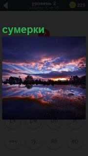 В свете заката наступили сумерки и отражение в водоеме красивого неба