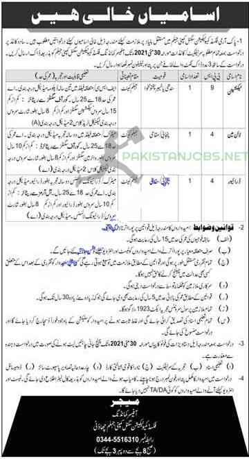 Pak Army Communication Company Jobs Latest 2021