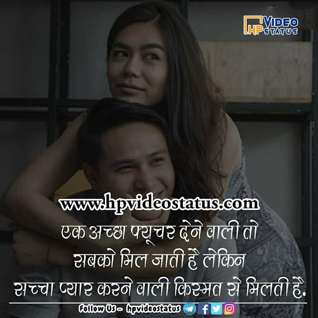 एक अच्छा फयूचर देने | Whatsapp Status Love | Whatsapp Status