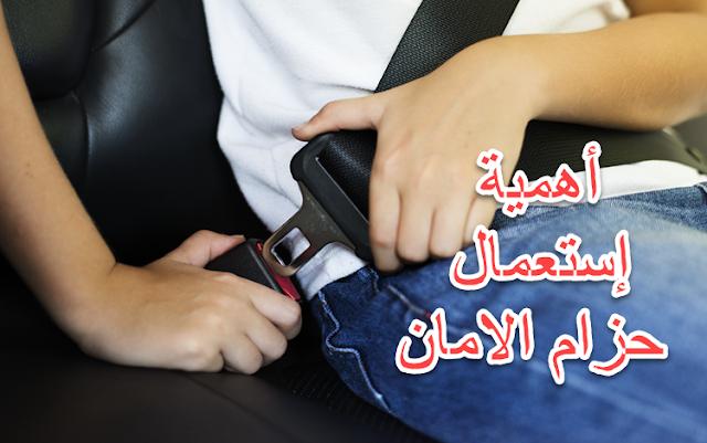 اهمية استعمال حزام الامان