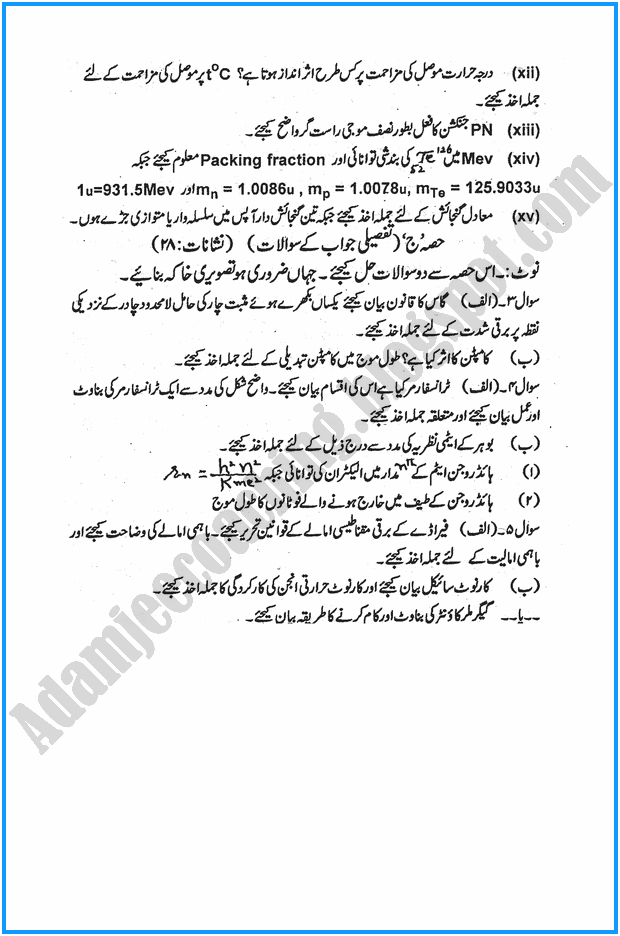 xii-physics-urdu-past-year-paper-2016