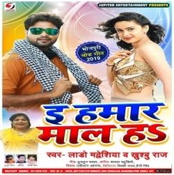 E Hamar Mal Ha (Lado Madhesiya) new bhojpuri mp3 download