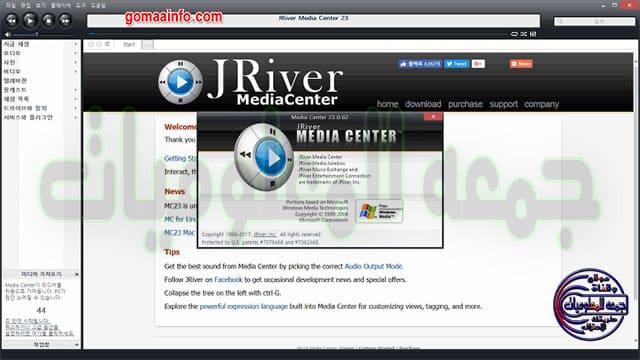 تحميل آخر إصدار من برنامج ميديا سنتر | JRiver Media Center 26.0.69