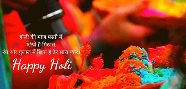Happy Holi 2021 wishes