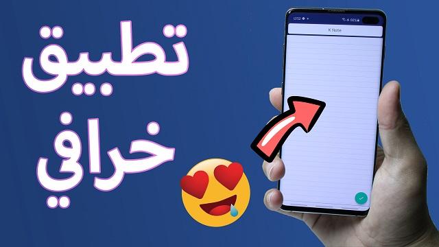 ضع هذه الميزة السحرية على أي هاتف ، وسيسأل الناس كيف فعلتها !!