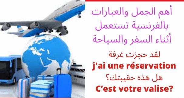 أهم الجمل والعبارات باللغة الفرنسية تستعمل بكثرة أثناء السفر والسياحة