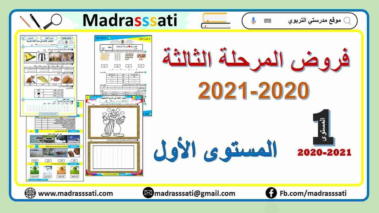 فروض المستوى الأول - المرحلة الثالثة 2020-2021