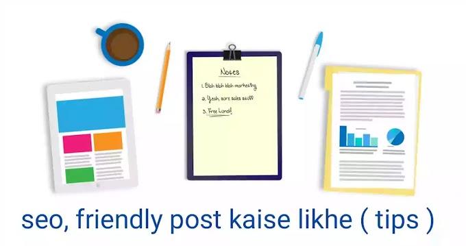 SEO friendly post kaise likhe (in hindi ) puri jankari
