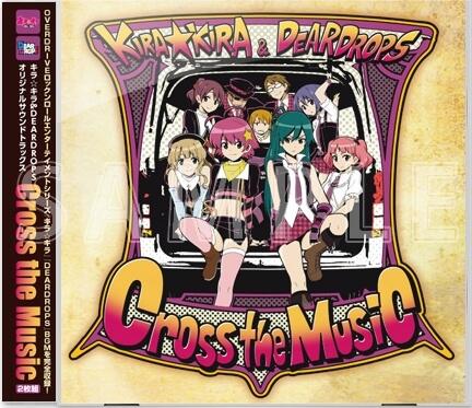 KIRA☆KIRA & DEARDROPS ORIGINAL SOUNDTRACKS Cross the Music [FLAC]