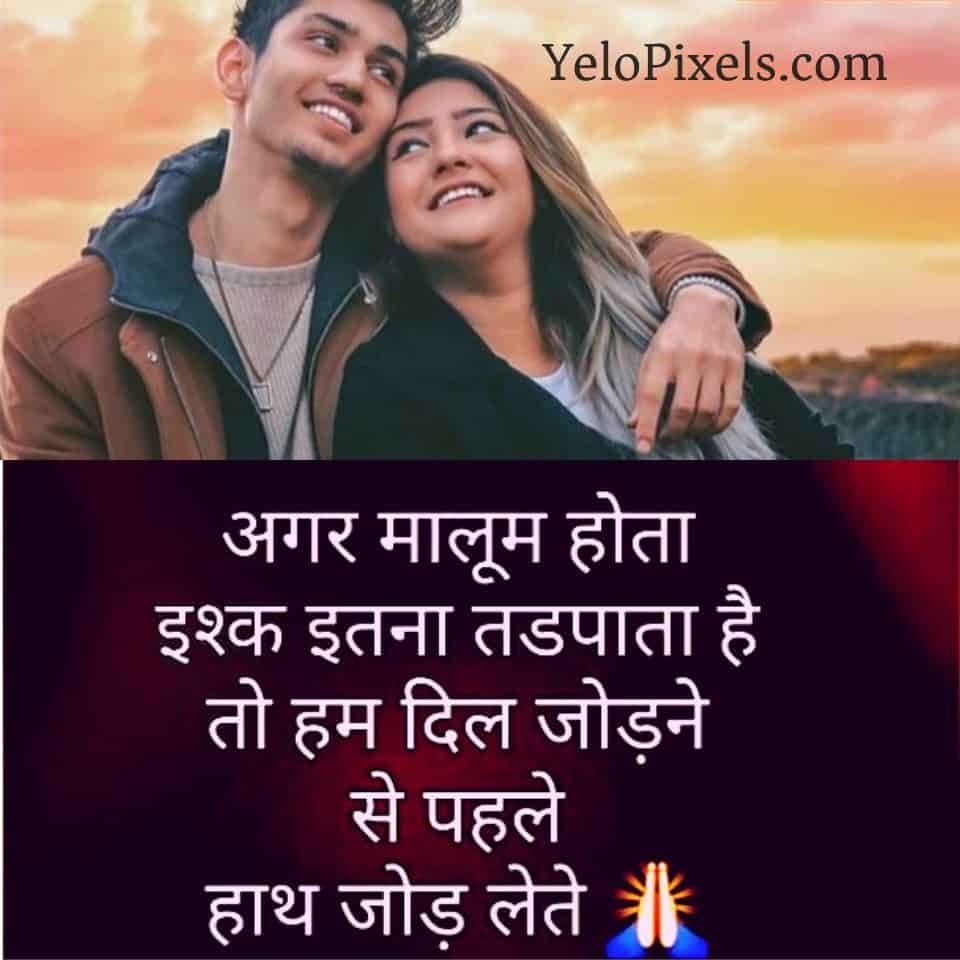 lover-of-tik-tok-hindi-shayari