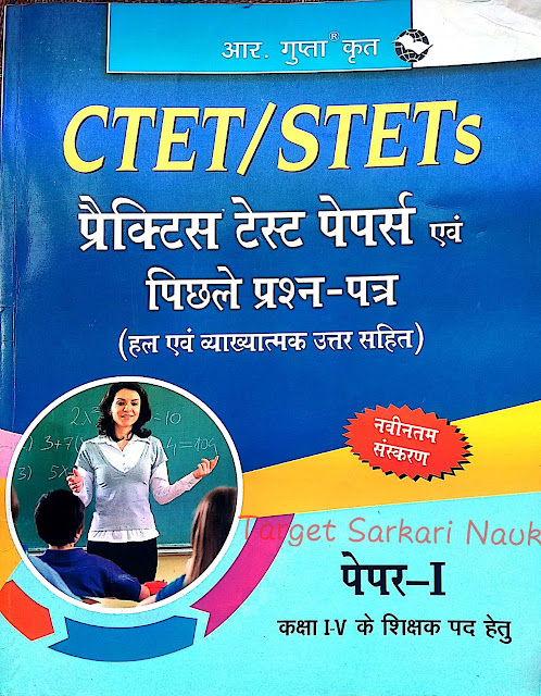 CTET/STETs प्रैक्टिस टेस्ट पेपर्स