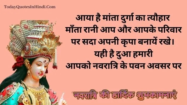 navratri message for whatsapp in hindi, happy navratri images hd