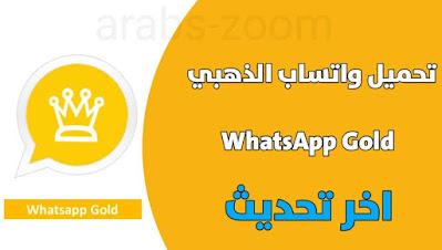 تنزيل واتساب الذهبي Whatsapp Gold اخر اصدار جديد برابط مباشر