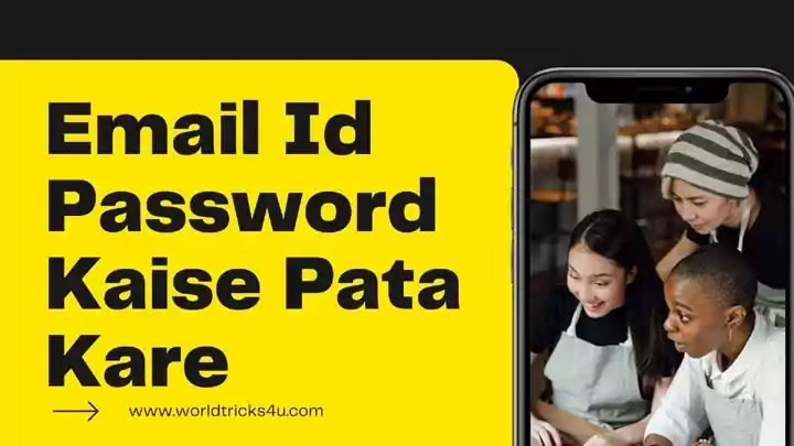 Kisi Bhi Email Id Password Kaise Pata Kare