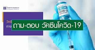 ตอบข้อสงสัยและข้อควรรู้เกี่ยวกับวัคซีนโควิด-19