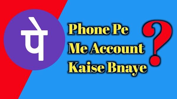 फोन पे में अकाउंट कैसे बनाते है और कैसे इसे इस्तेमाल करते है ? How to Create Account Phone Pe ?