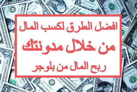 افضل الطرق لكسب المال من مدونتك | ربح المال من بلوجر