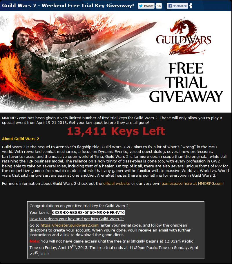 Раздача ключей на бесплатный бета уикенд Guild Wars 2 (19-22