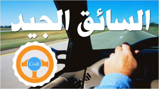 Code Route Maroc 2020