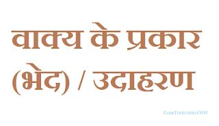 वाक्य के प्रकार (भेद) -Types of Sentences in Hindi