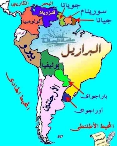 هل تعلم معلومات وحقائق عن قارة أمريكا الجنوبية.. كل ما يخص الجغرافيا وخرائط الدول