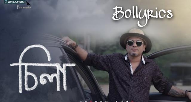 Silaa Lyrics | Zubeen Garg | Album - SILAA | Assamese Song 2020