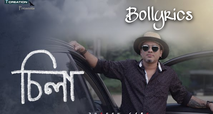 Silaa Lyrics & Download | Zubeen Garg | Album - SILAA | Assamese Song 2020