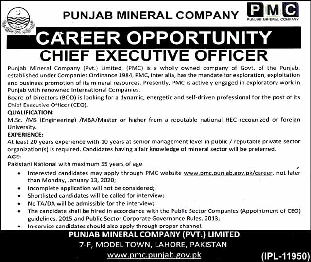 Punjab Mineral Company Latest Jobs