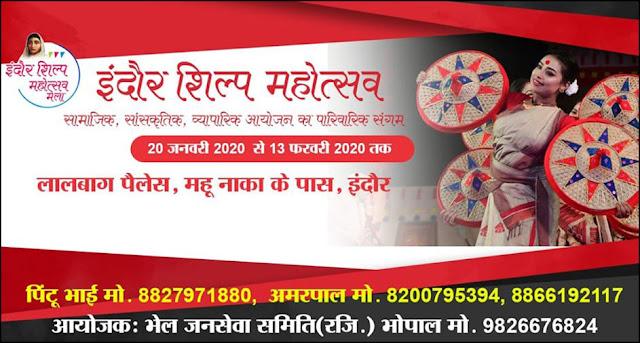 Indore Shilp Mahotsav Mela | Indore