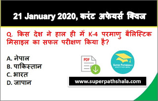 Daily Current Affairs Quiz in Hindi 21 January 2020