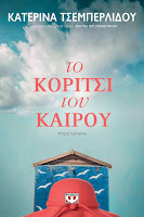 https://www.culture21century.gr/2020/03/to-koritsi-toy-kairot-ths-katerinas-tsemperlidoy-book-review.html