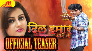 Bhojpuri Movie Dil Hamar Mane Na Trailer video youtube Feat Rajveer singh, arya jha, praksh jaish first look poster, movie wallpaper