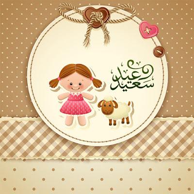 صور عن العيد للأطفال 12